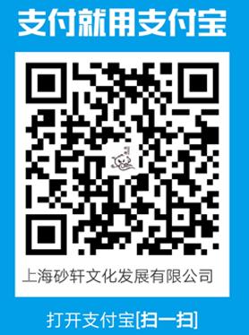 砂轩紫砂商城专用微信支付码